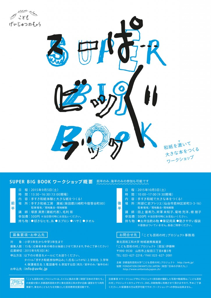 2015SUPER-BIG-BOOK