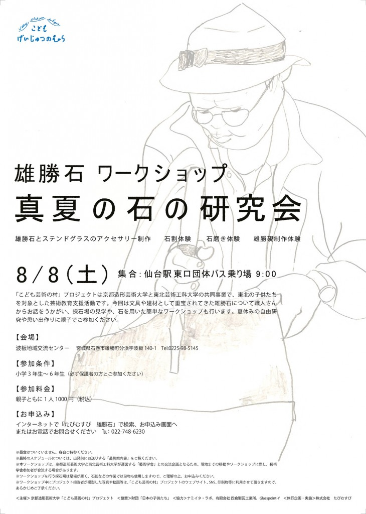 Affiche-atelier-La-pierre-d-Ogatsu