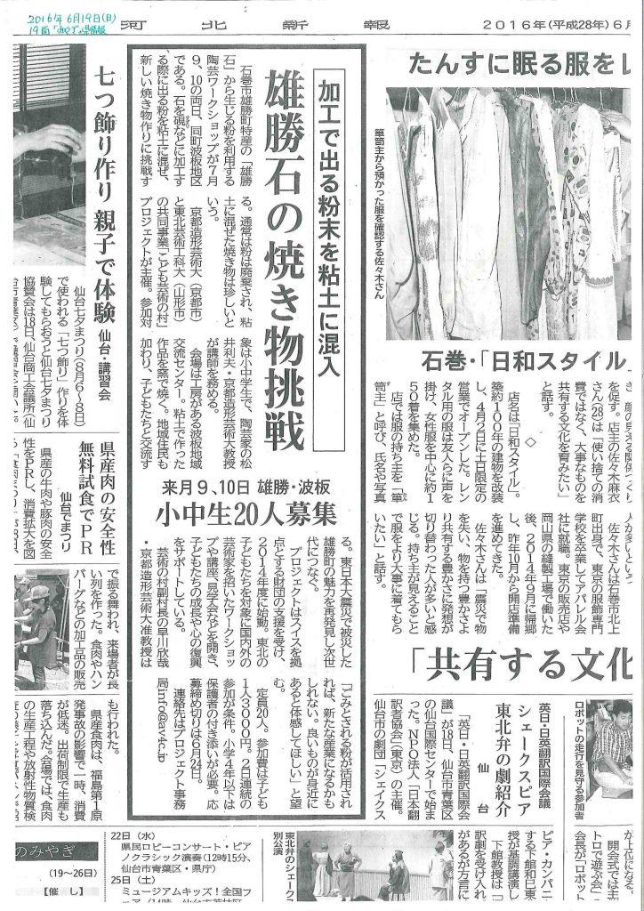 20160619_kahoku