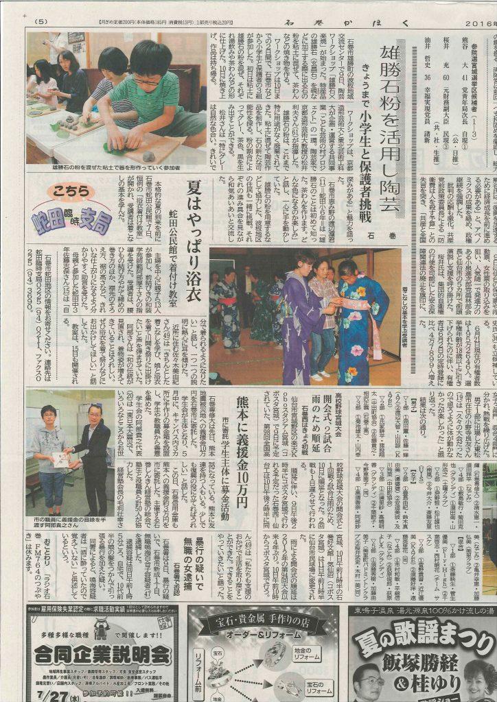 Publication-d-un-article-sur-l-Atelier-d-Ogatsu-dans-un-journal